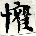 HNG005-1048a