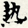 HNG005-1049b