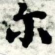 HNG005-1050b