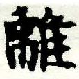 HNG005-1057a