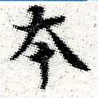 HNG006-0066