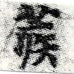 HNG006-0128