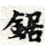 HNG006-0143