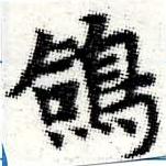 HNG006-0156