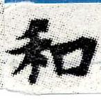HNG006-0246