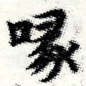 HNG006-0253