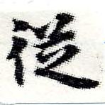 HNG006-0301a