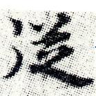 HNG006-0301b
