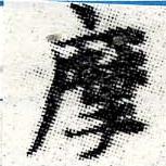 HNG006-0318
