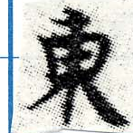 HNG006-0338