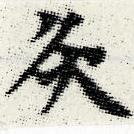 HNG006-0376b