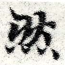 HNG006-0381