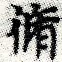 HNG006-0443b