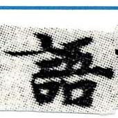 HNG006-0472