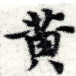 HNG006-0531