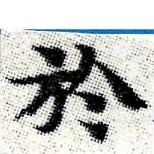 HNG006-0543b