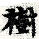 HNG006-0546b