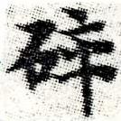 HNG006-0549a