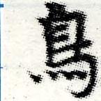 HNG006-0559a