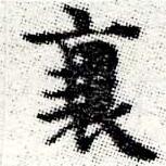HNG006-0560