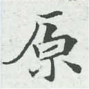 HNG007-0032
