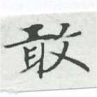 HNG007-0116