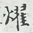 HNG007-0155