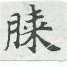 HNG007-0190