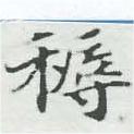 HNG007-0204