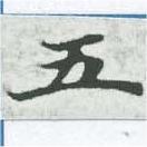 HNG007-0299