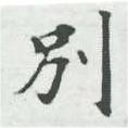 HNG007-0354