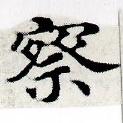 HNG007-0457a