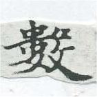 HNG007-0561