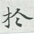 HNG007-0575