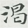 HNG007-0641