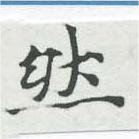 HNG007-0663