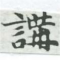 HNG007-0811