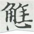 HNG007-0904b