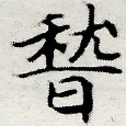 HNG007-0913a