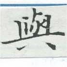 HNG007-0915b