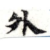 HNG008-0028