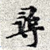 HNG008-0041