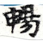 HNG008-0077