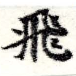 HNG008-0172