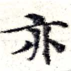 HNG008-0196