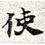 HNG008-0212