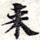 HNG008-0213