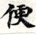 HNG008-0216