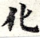 HNG008-0247