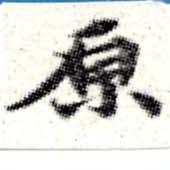 HNG008-0252